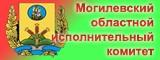 Могилевский обласной исполнительный комитет