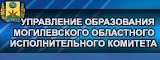 Управление образования Могилевского областного исполнительного комитета