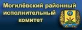 Могилёвский районный исполнительный комитет