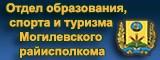 Отдел образования Могилевского райисполкома