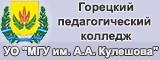 Горецкий педагогический колледж УО «Могилевский государственный университет имени А.А. Кулешова»